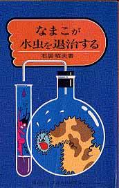 books_namakogamizumushiwotaijisuru