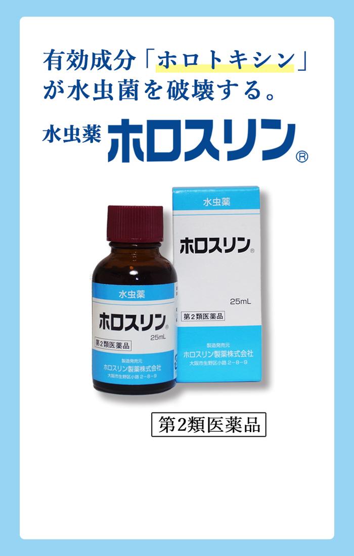 有効成分「ホロトキシン」が水虫菌を破壊する。水虫薬ホロスリン