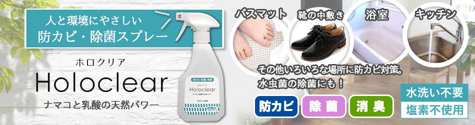 防カビ・除菌スプレー「ホロクリア」