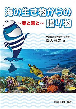 海の生き物からの贈り物~薬と毒と~