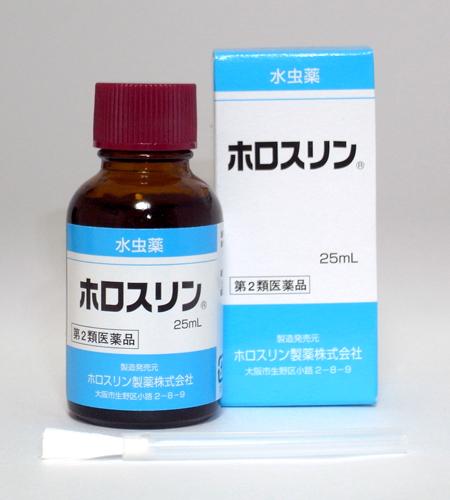 なまこの水虫薬 ホロスリン 25mL